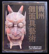 NUO MASK ART IN GUIZHOU - 1989 [1st Ed]