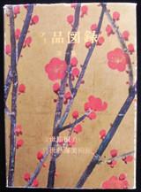 CATALOG OF KYUSEI ART MUSEUM,  - 1979 [Vol.1]