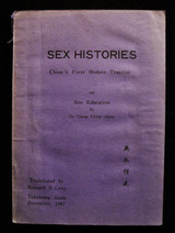 SEX HISTORIES-CHINA's 1st MODERN TREATISE, by Chang Ching-sheng - 1967