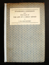 STAVROGIN'S CONFESSION & The Plan of a Great Sinner, by DOSTOEVSKY - 1922 [1st ed]