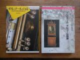 THE ANTIQUE MUSIC BOX STORY, by Yoshito Namura - 1995 [CD]