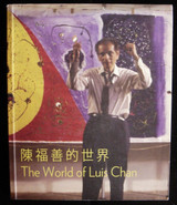 THE WORLD OF LUIS CHAN