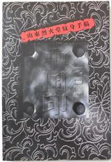 LIEHUO TATTOO #1, by Hailin Fu Studio - 2005