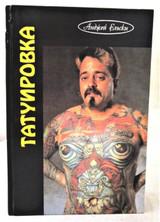 TATUIROVKA / Татуировка, by Andzhei Eli︠a︡sk -1997 Russian Tattoo Photos History