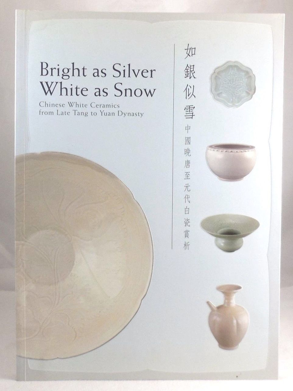 BRIGHT AS SILVER, WHITE AS SNOW, Kai-Yin Lo - [Signed]