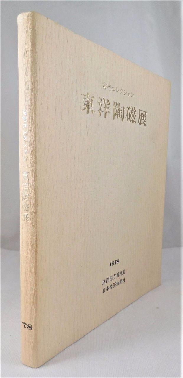 EXHIBITION OF FAR EASTERN CERAMICS - 1978