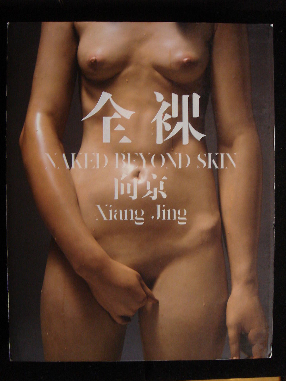NAKED BEYOND SKIN, by Xiang Jing - 2008
