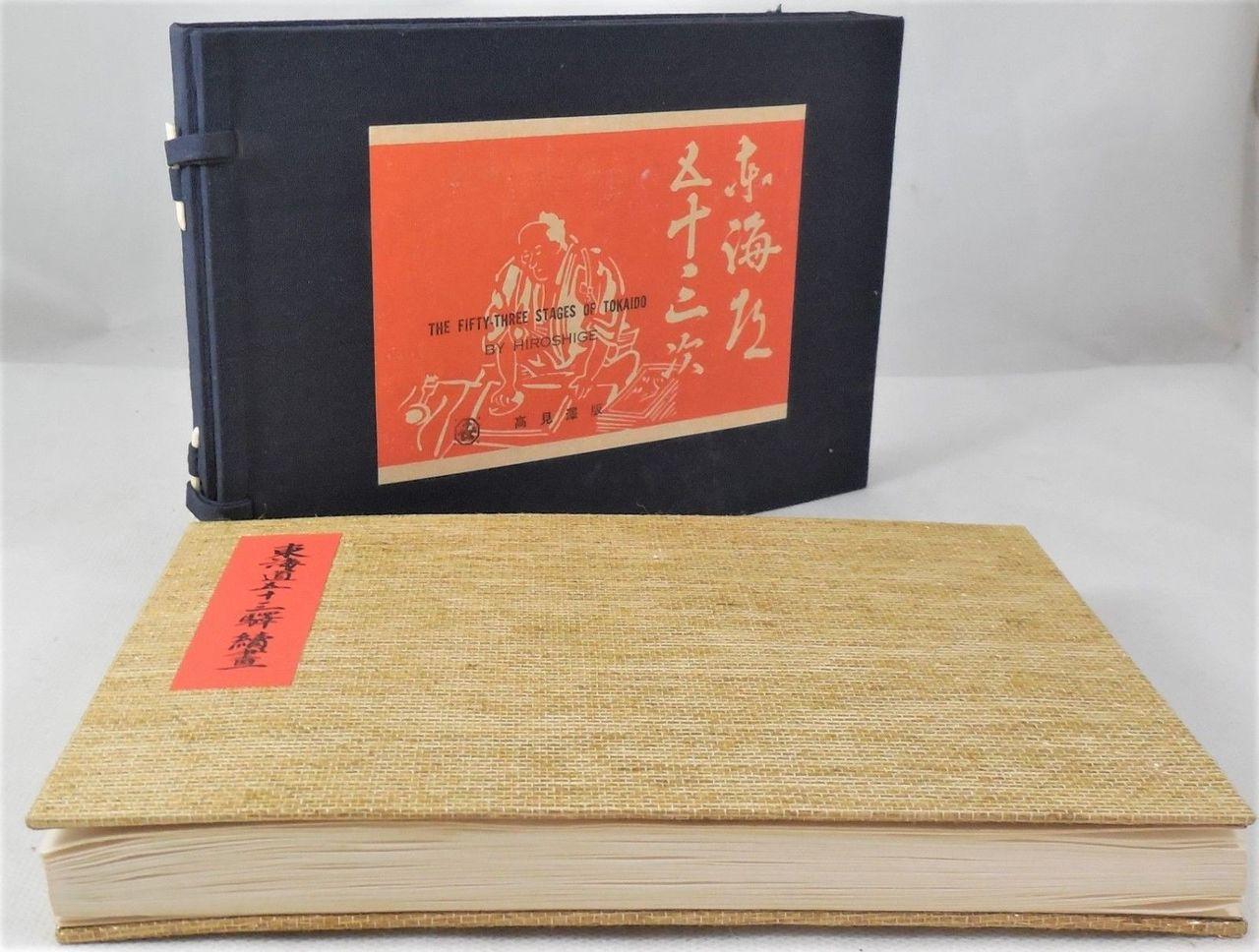 THE FIFTY-THREE STATIONS OF TOKAIDO, by Utagawa Hiroshige - c.1955