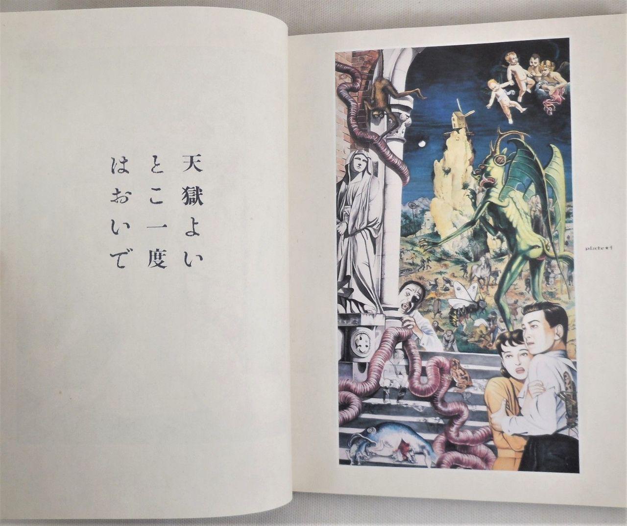 MARUOGRAPH 1, by Suehiro Maruo - 1996 [1st Ed]