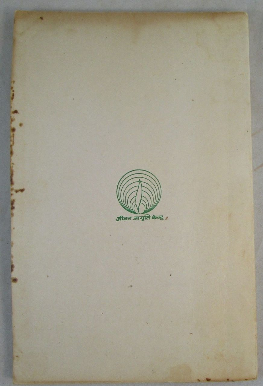 FROM SEX TO SUPERCONSCIOUSNESS, by Acharya Rajneesh - 1971 [1st Ed]