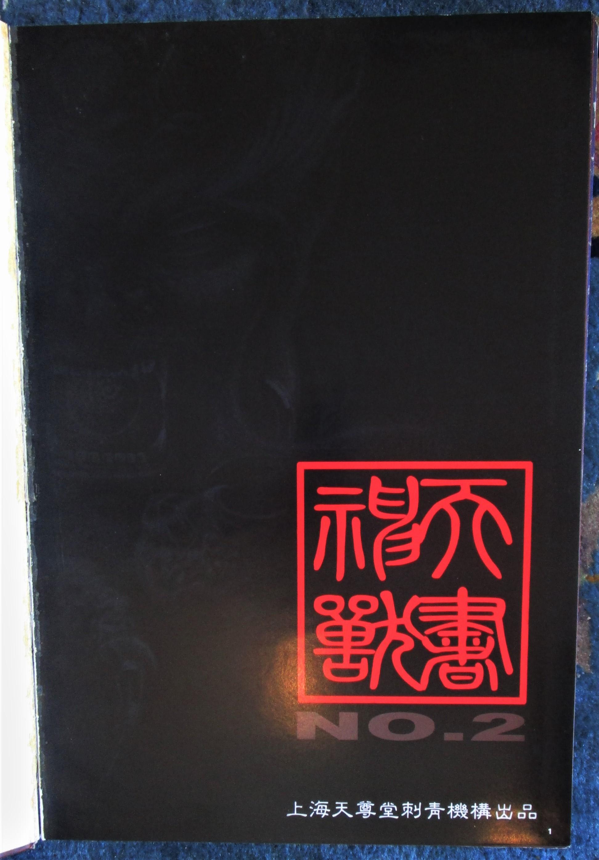TIANZUN TANG TATTOO SHANGHAI CHINA - 2009