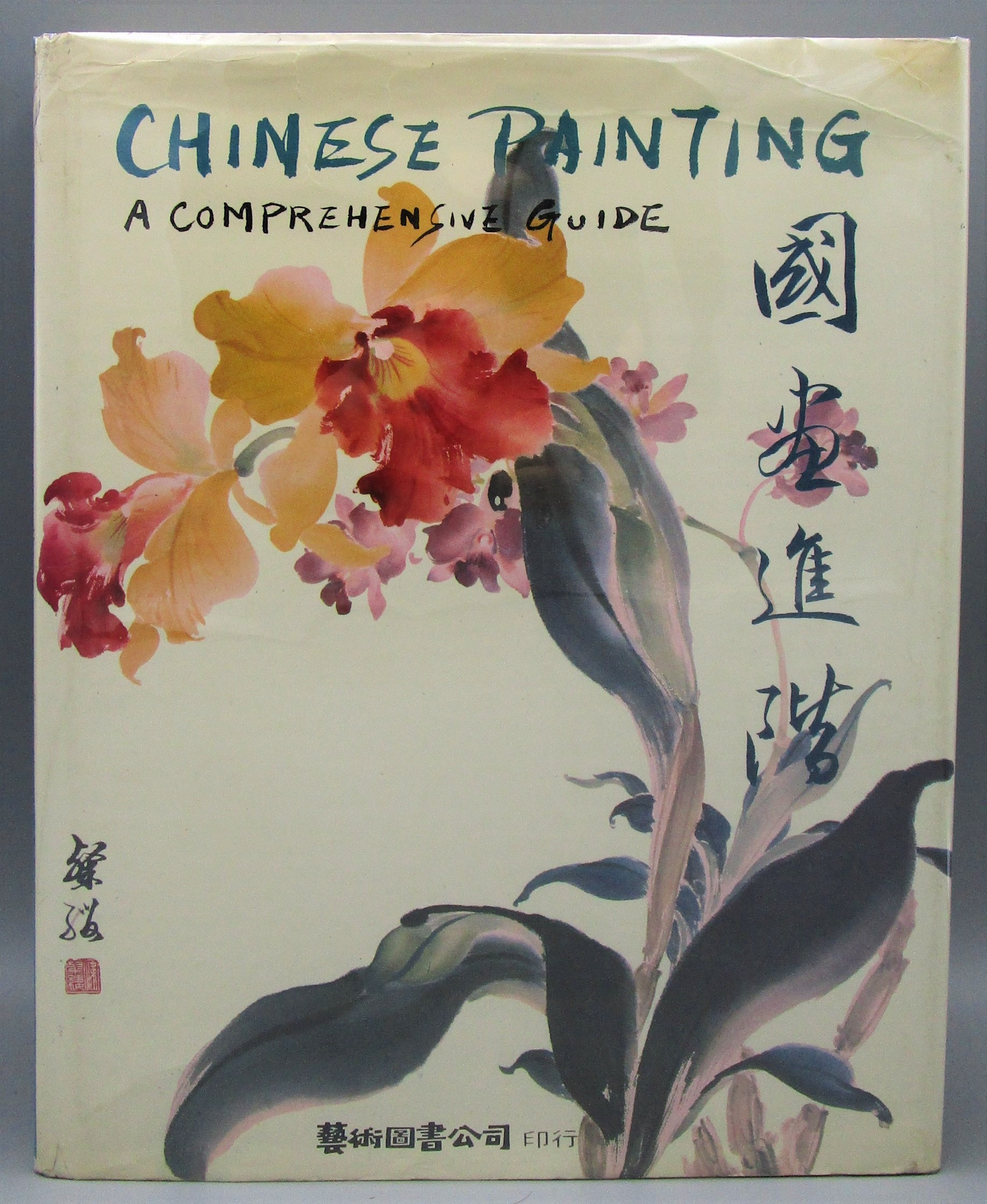 CHINESE PAINTING: A COMPREHENSIVE GUIDE, by Chow Chian-Chiu & Chow Chen-Ying - 1979 [Signed 1st Ed]