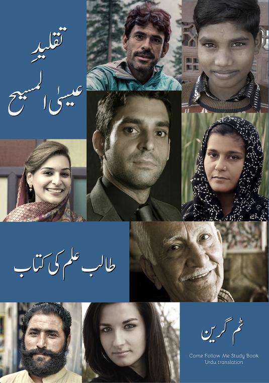 Urdu Study Book