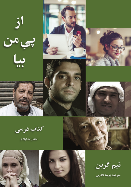 Farsi Study Book
