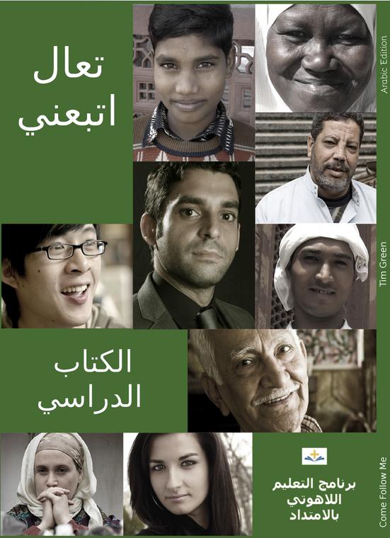 Arabic Study Book