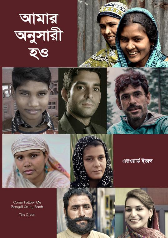 Bengali Study book
