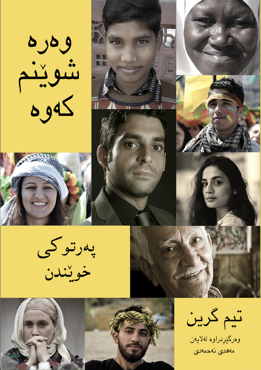 Kurdish Sorani Come Follow me Study book front cover