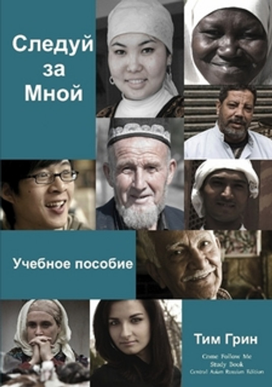 Central Asian Russian Study Book