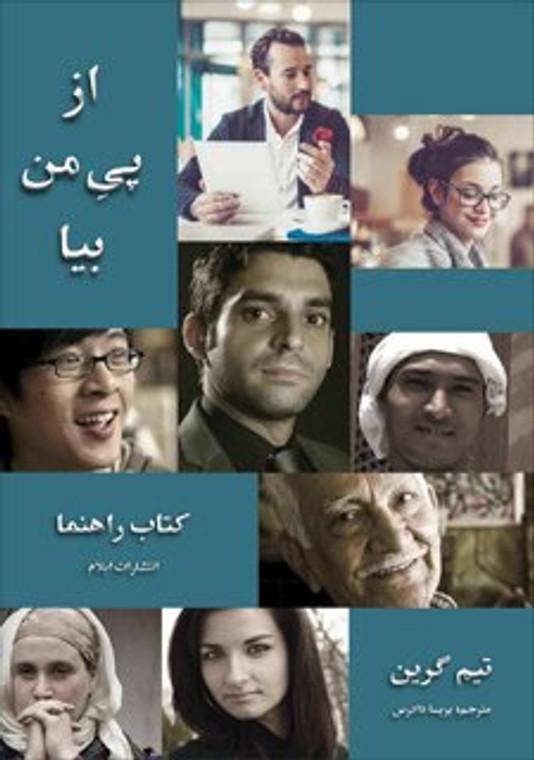 Farsi Leader's pack