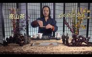 Taiwanese Oolong - Gong Fu Tea chA's Classroom