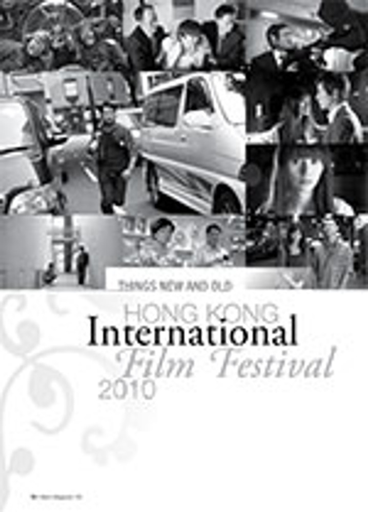 Things New and Old: Hong Kong International Film Festival 2010