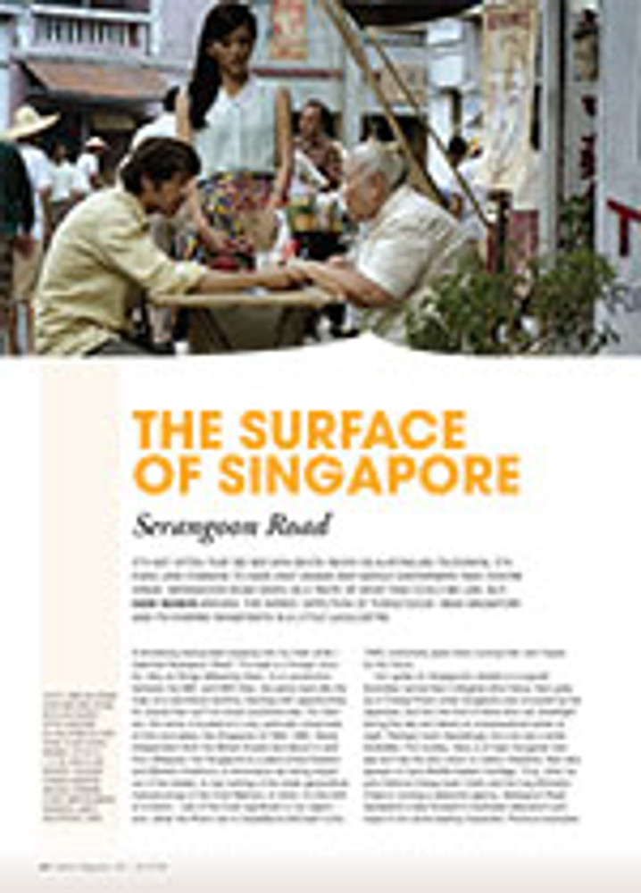 The Surface of Singapore: <em>Serangoon Road</em>