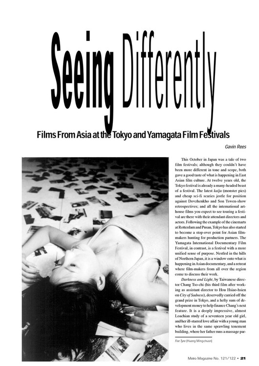 Seeing Differently: Films from Asia at the Tokyo and Yamagata Film Festivals