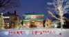 Merry Christmas Yard Sign Outdoor Decor | Cardboard Cutout