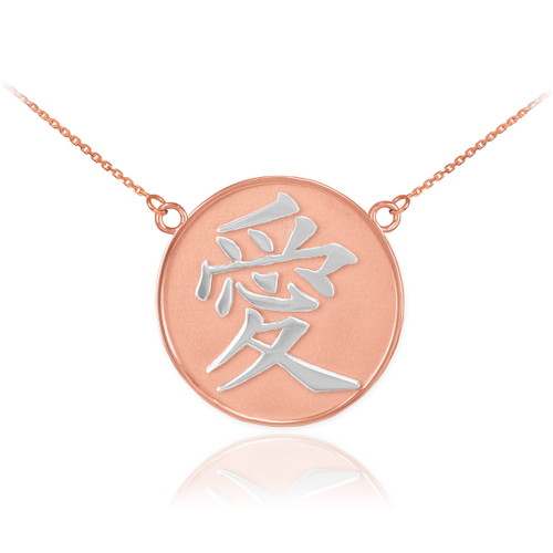 14K Two Tone Rose Gold Chinese Love Symbol  Medallion Necklace