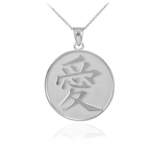 14K White Gold Chinese Love Symbol  Medallion Pendant Necklace