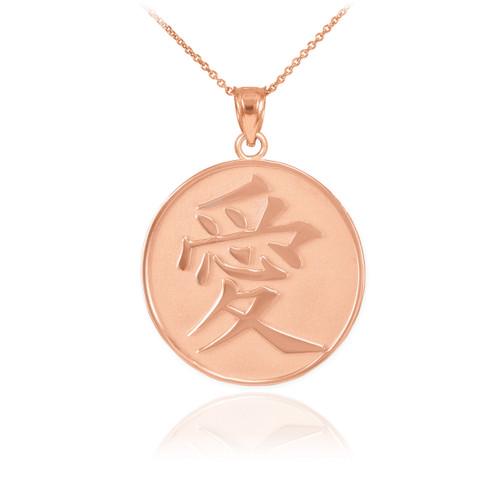 14K Rose Gold Chinese Love Symbol  Medallion Pendant Necklace