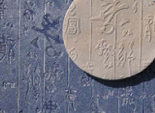 Chinese Char. Texture Mat - 10 x 15 Plastic