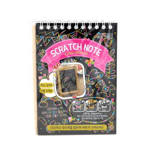 Colorful Scratch Book