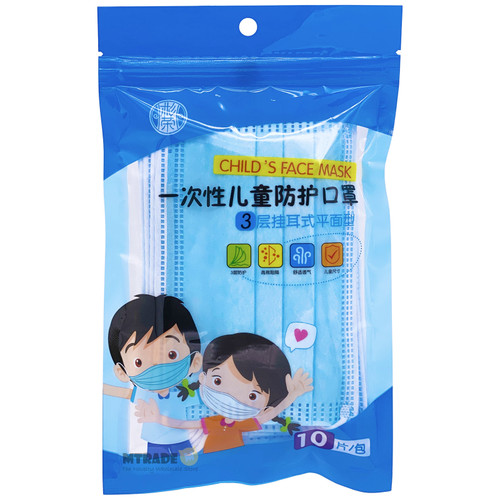 3-Layer Children Disposable Face Mask 10pcs/pack