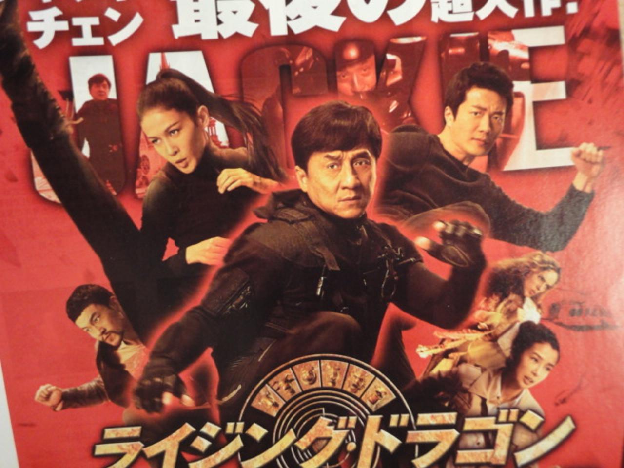 Chan, Jackie Color Movie Advertisement Photo Signed Autograph