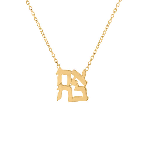 Yellow Gold Plated Ahava Hebrew Love Pendant Layering Necklace, Hebrew Love Pendant, Sterling Silver Layering Necklace