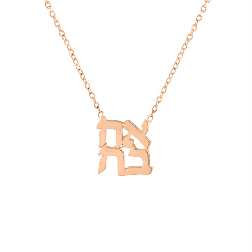 14K Solid Rose Gold Ahava Hebrew Love Necklace, Hebrew Love Pendant, 14K Rose Gold Layering Necklace