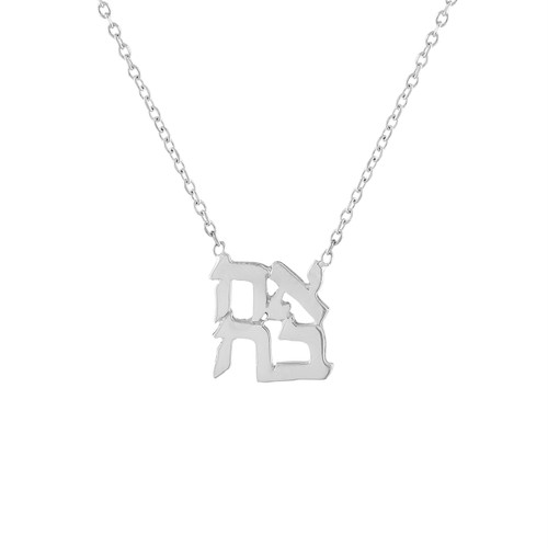 14K Solid White Gold Ahava Hebrew Love Necklace, Hebrew Love Pendant, 14K White Gold Layering Necklace