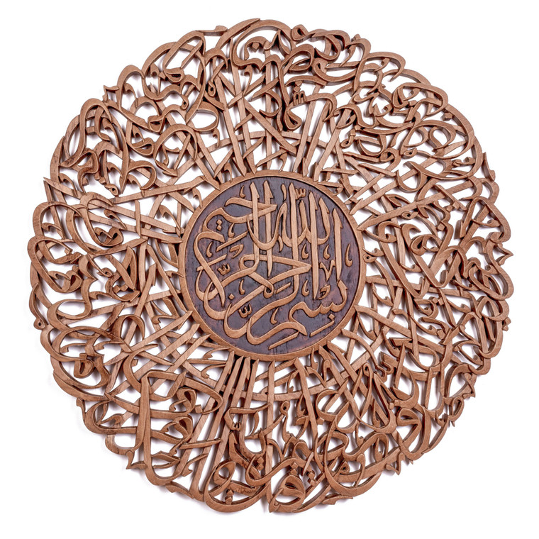 Front view of Al-Kafirun/Bismillah Semi 3D Hand-carved Teak Wood Art Calligraphy