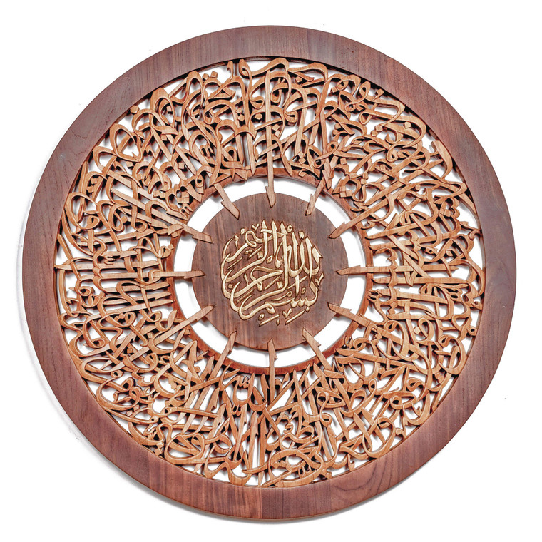 Front view of Ayatul Kursi / Bismillah Semi 3D Teak Wood Art calligraphy