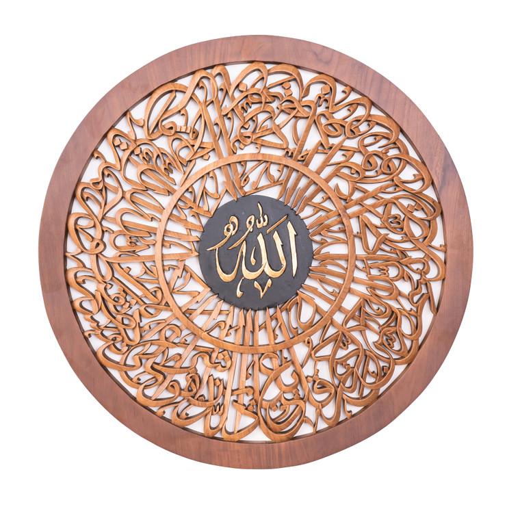 Front view of Az-Zumar 53 / Allah SWT Semi 3D Teak Wood Art calligraphy