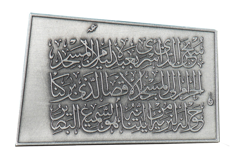 Aqsa Al-Mubarak Pewter Set