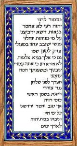 Hebrew Psalm 23, psalm for David