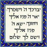 Aaron's blessing in Hebrew