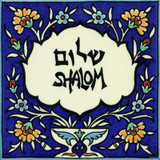 Shalom peace in Hebrew