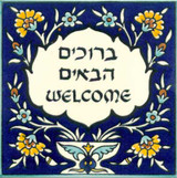 Welcome in English & Hebrew