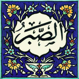 Patience in Arabic calligraphy