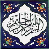 In the name of God the merciful and compassionate