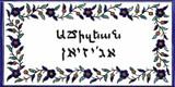 Armenian alphabet handwriting