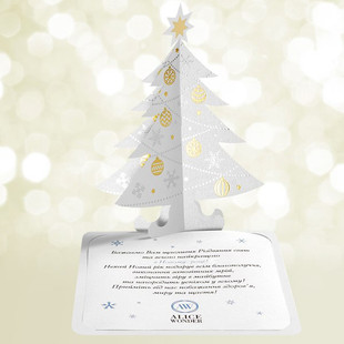 3-d Real Tree Pearl White B